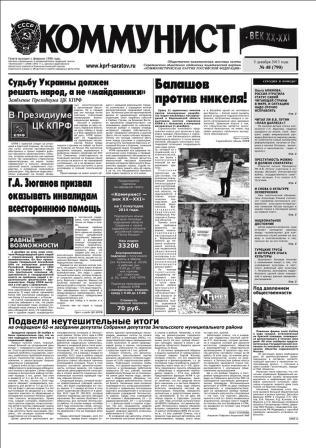 «Коммунист – век XX-XXI» №48 (790) 5 декабря 2013 года