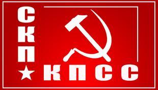 Верим в будущее Украины! Заявление XXXV съезда СКП—КПСС