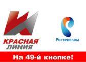 Телеканал КПРФ «Красная Линия» на 49-й кнопке телевизионной сети «Ростелеком»