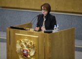 Председатель Центробанка России Э.С. Набиуллина ответила на вопросы депутатов-коммунистов в Госдуме