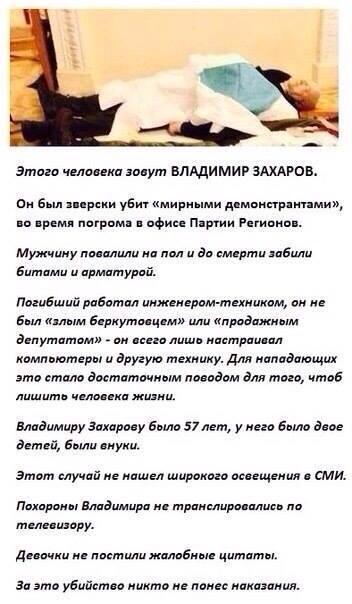 Лицо погибшего Майдана. Среди ста погибших во время протестных акций на Украине нет ни одного рабочего, а среди убитых беркутовцев только выходцы с Востока