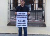 Александр Анидалов провёл одиночный пикет