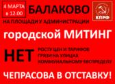 МИТИНГ в Балаково (анонс)