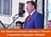 В.И. Кашин на митинге в Москве: С Россией к вершинам и будущим победам!