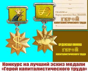 На конкурс эскизов медали «Герой капиталистического труда» начали поступать первые работы