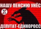 Сергей Обухов про пенсионные «самоограничения» депутатов «Единой России»: пока замах на копейку