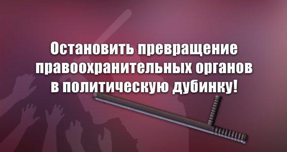 Остановить превращение правоохранительных органов в политическую дубинку! Обращение Председателя ЦК КПРФ Г.А. Зюганова