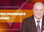 Время решающего выбора! Обращение Геннадия Зюганова к гражданам России