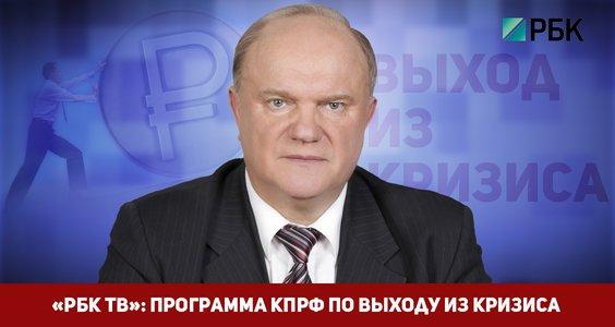 «РБК ТВ»: Программа КПРФ по выходу из кризиса