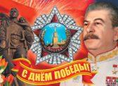 Ольга Алимова поздравила с Днём Великой Победы советского народа