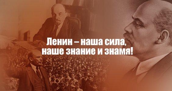Ленин – наша сила, наше знание и знамя!