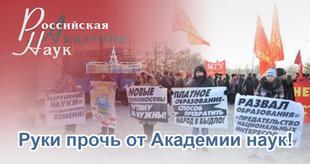 «Реформа» РАН — акт национального предательства. Заявление Президиума ЦК КПРФ