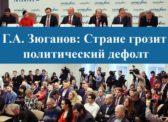 Г.А. Зюганов: Стране грозит политический дефолт