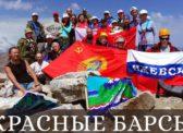 Коммунисты, покорившие Эльбрус, вернулись с Кавказа