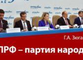 Г.А. Зюганов: КПРФ – партия народа!