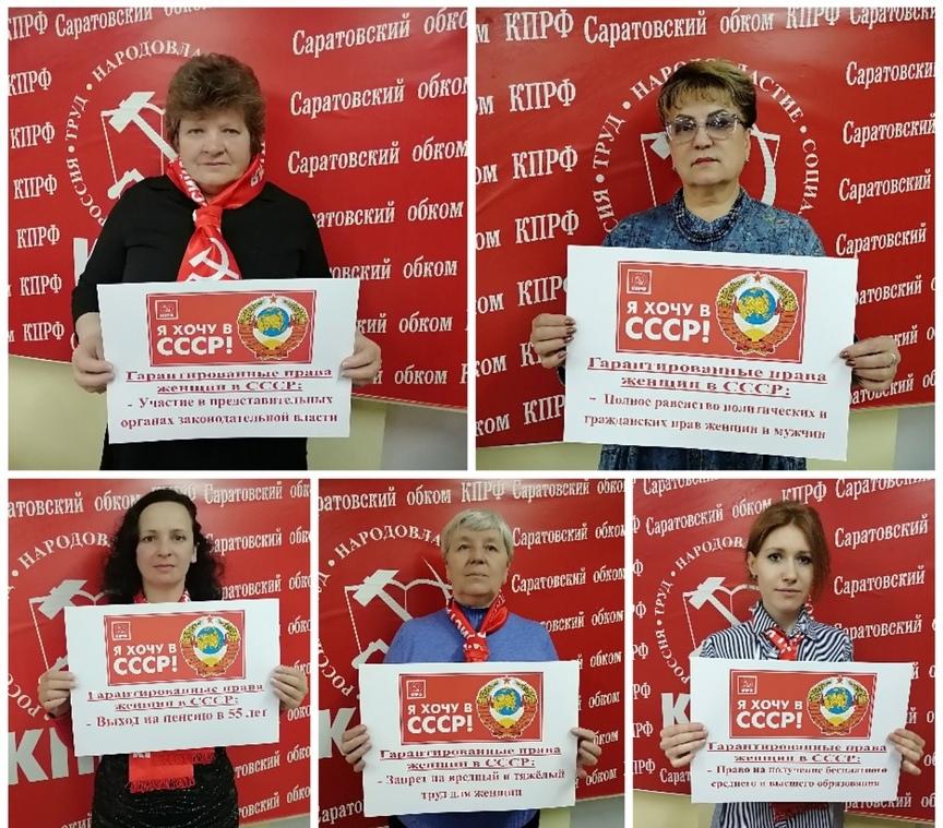 Флешмоб саратовских коммунистов «Я хочу в СССР!»