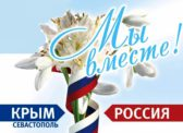 Оьга Алимова поздравила с 5-летием возвращения Крыма и Севастополя в состав России