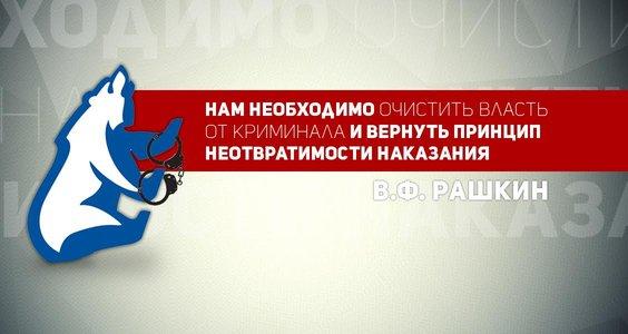 В.Ф. Рашкин: Нам необходимо очистить власть от криминала и вернуть принцип неотвратимости наказания