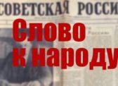«Слово к народу». Лауреаты премии газеты «Советская Россия» за 2019 год