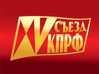 «Рассвет ТВ» подготовил документальный фильм о XV Съезде КПРФ
