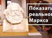 Показать реального Маркса