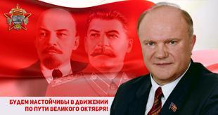 Геннадий Зюганов: Будем настойчивы в движении по пути Великого Октября!