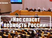 Геннадий Зюганов: «Нас спасет верность России»