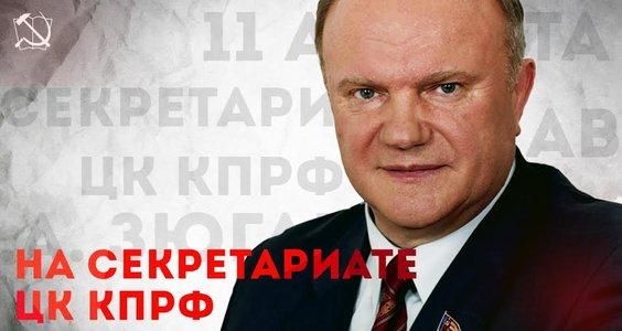 11 августа состоялось заседание Секретариата ЦК КПРФ