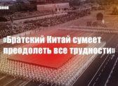 Г.А. Зюганов: «Братский Китай сумеет преодолеть все трудности»