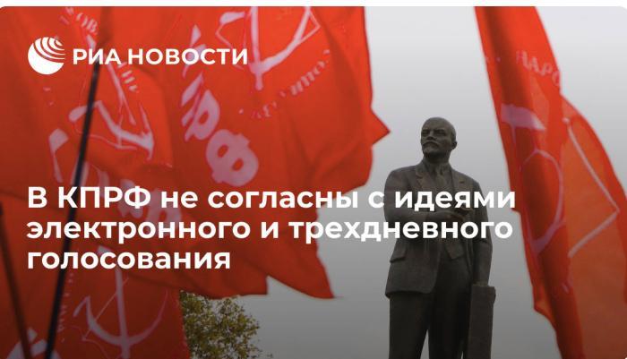 Сергей Обухов — РИА Новости: В КПРФ не согласны с идеями электронного и трехдневного голосования