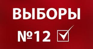 52c2f7_vybory-12