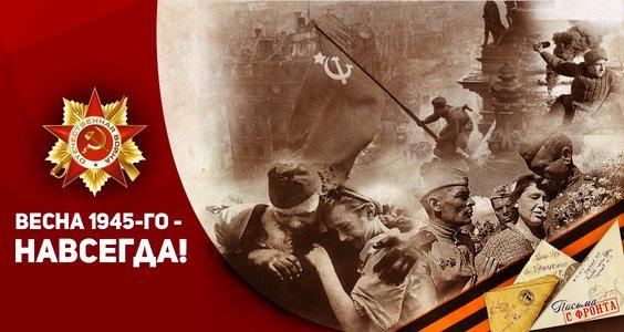 Г.А. Зюганов: Весна 1945-го — навсегда!