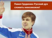 Павел Грудинин: Русский дух сломить невозможно!