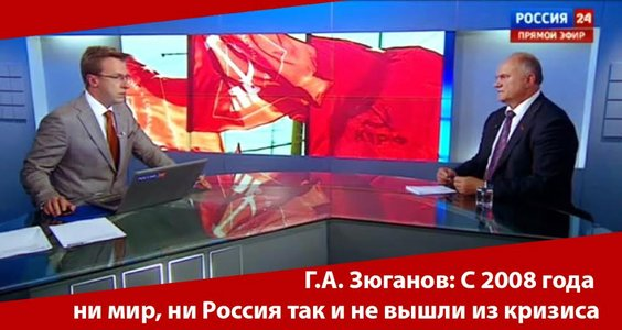 Председатель ЦК КПРФ Г.А. Зюганов на телеканале «Россия 24»: С 2008 года ни мир, ни Россия так и не вышли из кризиса
