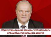 Г.А. Зюганов: Стране нужна сильная команда, честные выборы и правительство народного доверия