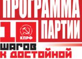 Программа КПРФ «Десять шагов к достойной жизни»