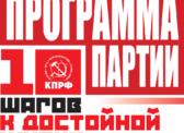 Предвыборная программа КПРФ на дополнительных выборах депутатов Государственной Думы