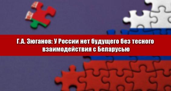 Г.А. Зюганов: У России нет будущего без тесного взаимодействия с Беларусью