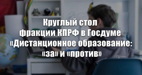 Круглый стол фракции КПРФ в Госдуме «Дистанционное образование: «за» и «против»