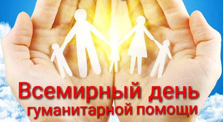 Ольга Алимова поздравила с Всемирным днём гуманитарной помощи