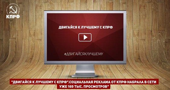 «Двигайся к Лучшему с КПРФ».Социальная реклама от КПРФ набрала в сети уже 169 тыс. просмотров»