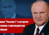 Телеканал «Россия 1» о встрече Г.А.Зюганова с президентом В.В.Путиным