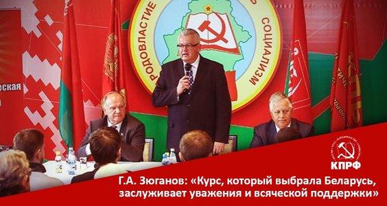 Г.А. Зюганов: «Курс, который выбрала Беларусь, заслуживает уважения и всяческой поддержки»