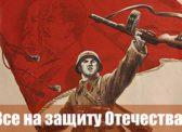 Председатель ЦК КПРФ Г.А. Зюганов поздравил со столетием со дня рождения непобедимой и легендарной Красной Армии