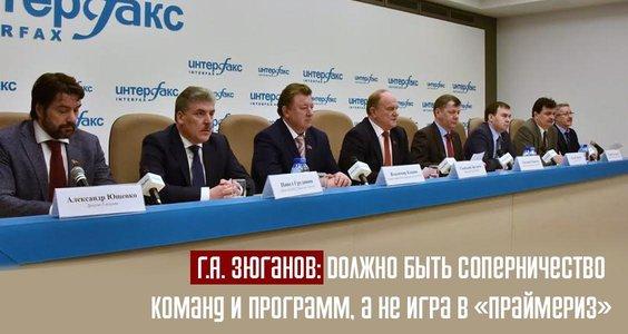 Г.А. Зюганов: Должно быть соперничество команд и программ, а не игра в «праймериз»