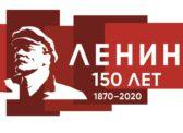 РУСО: «В.И. Ленин — гений социалистической революции»