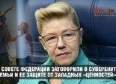 В Совете Федерации заговорили о суверенитете семьи и ее защите от западных «ценностей»