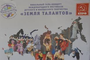 «КПРФ – детям!». Г.А. Зюганов принял участие в финальном детско-юношеском гала-концерте «Земля талантов»