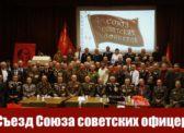 IХ Съезд Союза советских офицеров