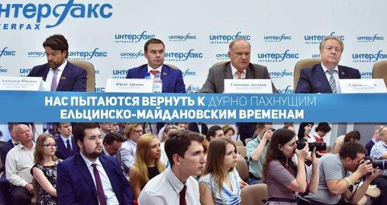 Г.А. Зюганов: Нас пытаются вернуть к дурно пахнущим ельцинско-майдановским временам
